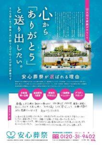 安心葬祭広告表1.4M